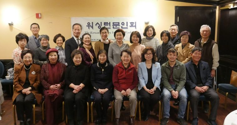 Korean Literary Society of Washington, D.C.